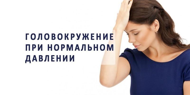 Причины головокружения у женщин при нормальном давлении и факторы риска