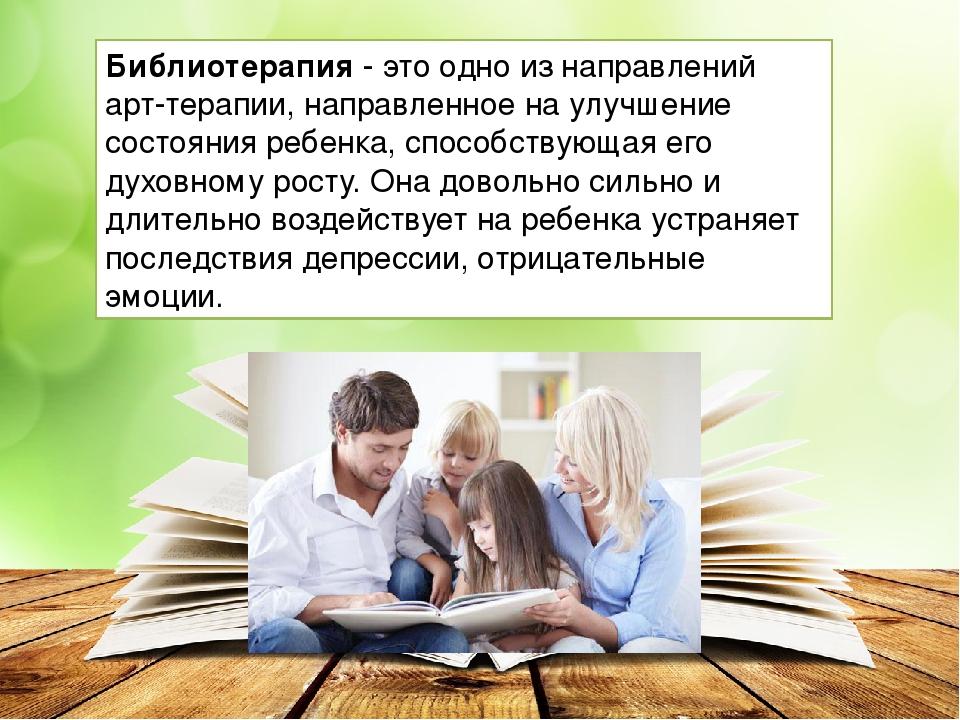 Библиотерапия в картинках